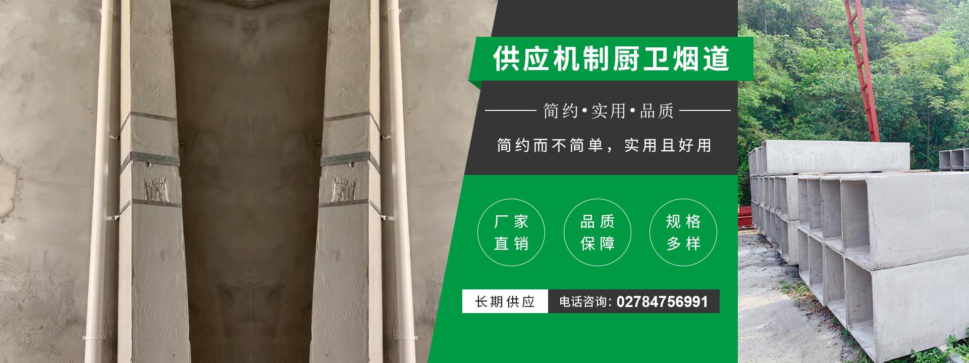 武汉机制烟道安装的注意事项
